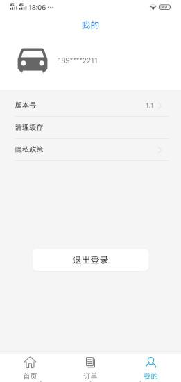 国豪租赁 V0.0.7 安卓版截图4