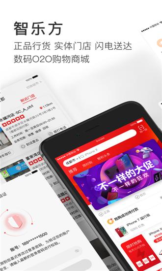 智乐方 V3.9.7 安卓版截图3