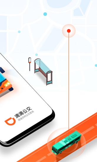 滴滴公交 V1.0.2 安卓官方版截图2