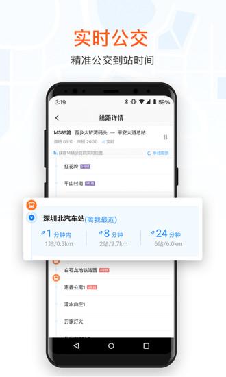 滴滴公交 V1.0.2 安卓官方版截图5