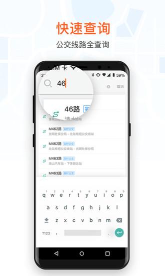 滴滴公交 V1.0.2 安卓官方版截图4