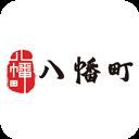 八幡町 V1.3.8 iPhone版