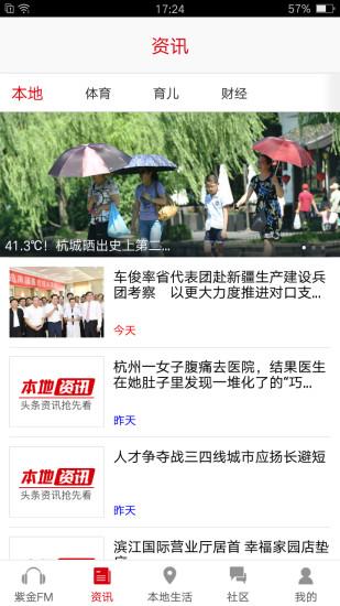 在杭州 V1.0.0 安卓版截图2