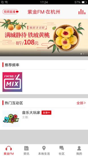 在杭州 V1.0.0 安卓版截图1