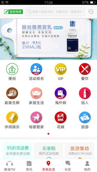 在杭州 V1.0.0 安卓版截图3
