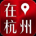 在杭州 V1.0.0 安卓版