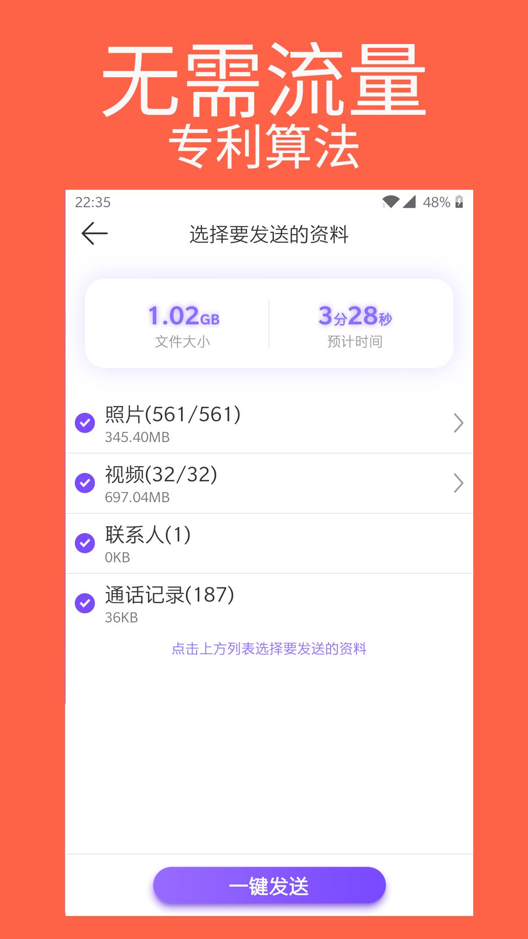 手机克隆专家 V1.0.21 安卓免费版截图4