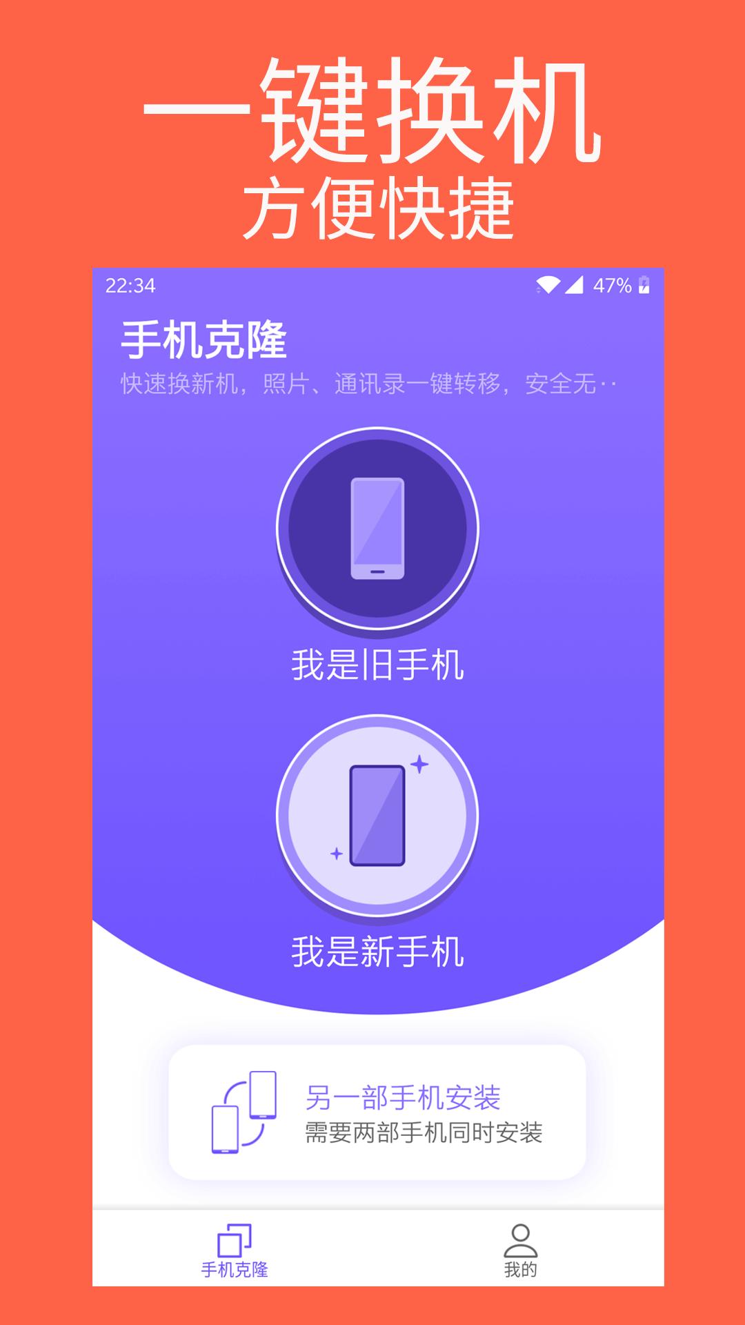 手机克隆专家 V1.0.21 安卓免费版截图3
