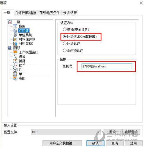 选择FLExnet管理器