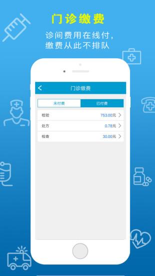 天津一中心 V2.13.19 安卓版截图2
