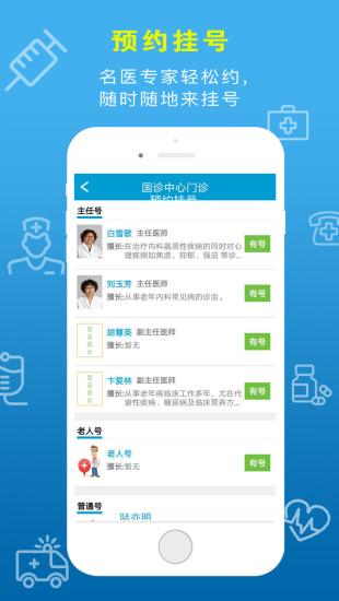 天津一中心 V2.13.19 安卓版截图1