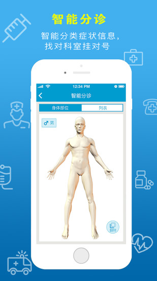 天津一中心 V2.13.19 安卓版截图3