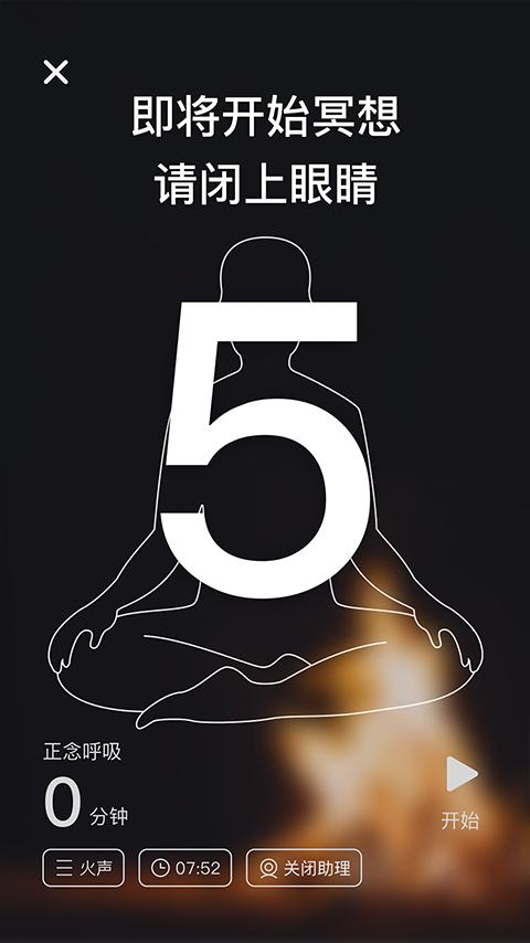 自在正念睡眠冥想 V1.2.2 安卓版截图4