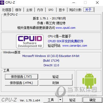 CPU-Z中文免费版