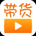 视频带货 V2.0.0 安卓版
