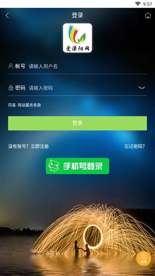 爱溧阳 V1.2.9 安卓版截图4