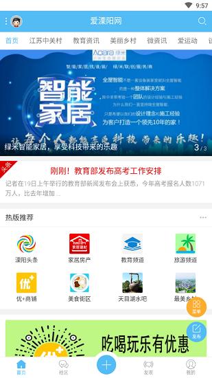 爱溧阳 V1.2.9 安卓版截图1