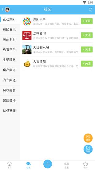 爱溧阳 V1.2.9 安卓版截图2
