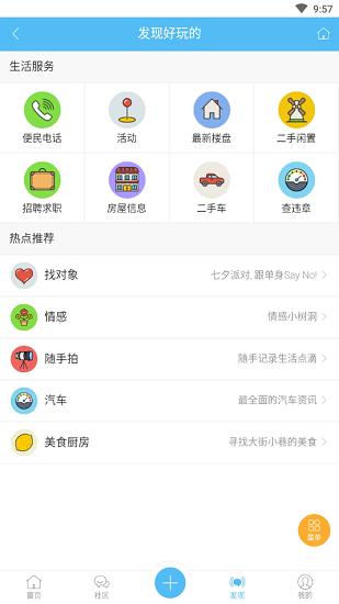 爱溧阳 V1.2.9 安卓版截图3