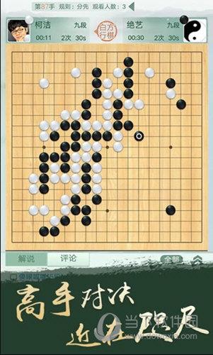 腾讯围棋手机版