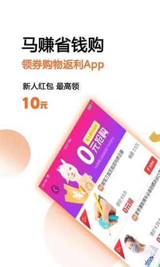 马赚省钱购 V3.6.1 安卓版截图4