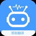 即刻翻译 V1.0.0 安卓版