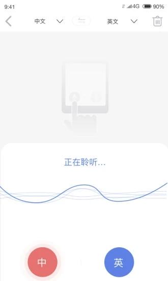 即刻翻译 V1.0.0 安卓版截图3