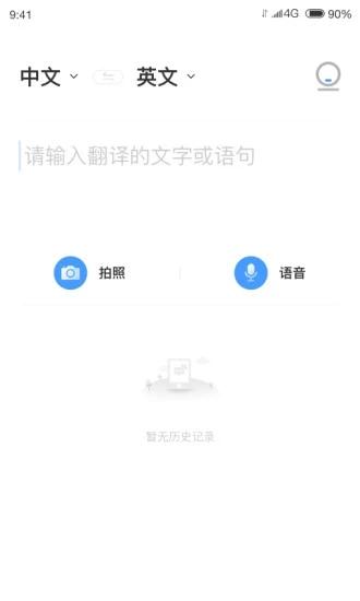 即刻翻译 V1.0.0 安卓版截图1