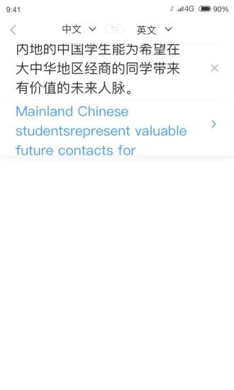 即刻翻译 V1.0.0 安卓版截图4