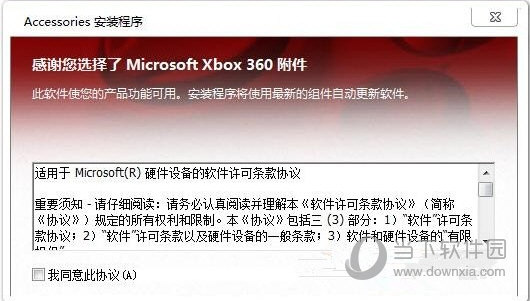 xbox360手柄驱动 64win10版