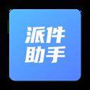 派件助手 V3.2.0 安卓版