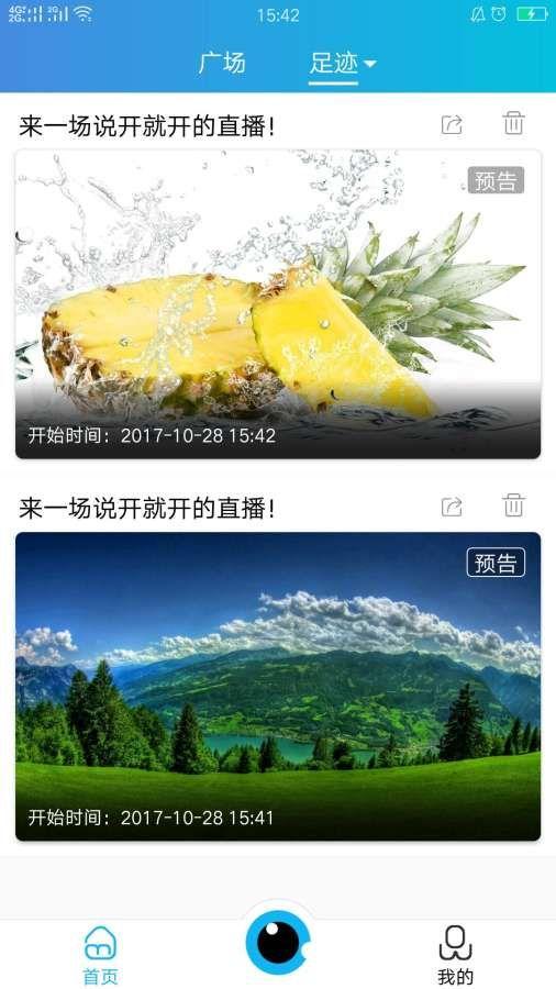 梦网云播 V2.2.1 安卓版截图1