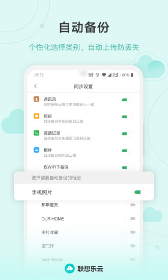 联想乐云 V6.0.0.99 安卓版截图4