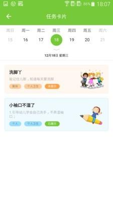童乐蒙 V1.0.6 安卓版截图2