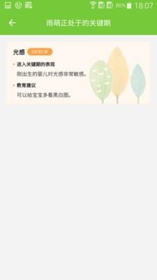 童乐蒙 V1.0.6 安卓版截图3
