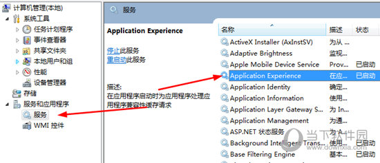 系统启用Application Experience服务