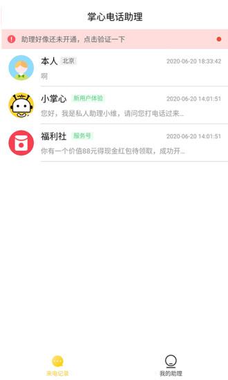5G掌心电话助理 V1.0.0 安卓版截图2