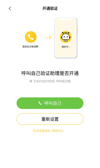 5G掌心电话助理 V1.0.0 安卓版截图3
