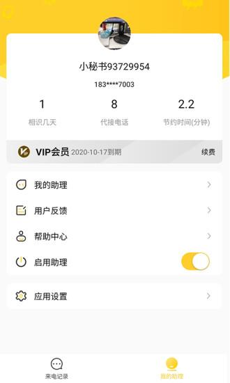 5G掌心电话助理 V1.0.0 安卓版截图4