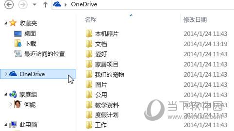 OneDrive高级版破解版