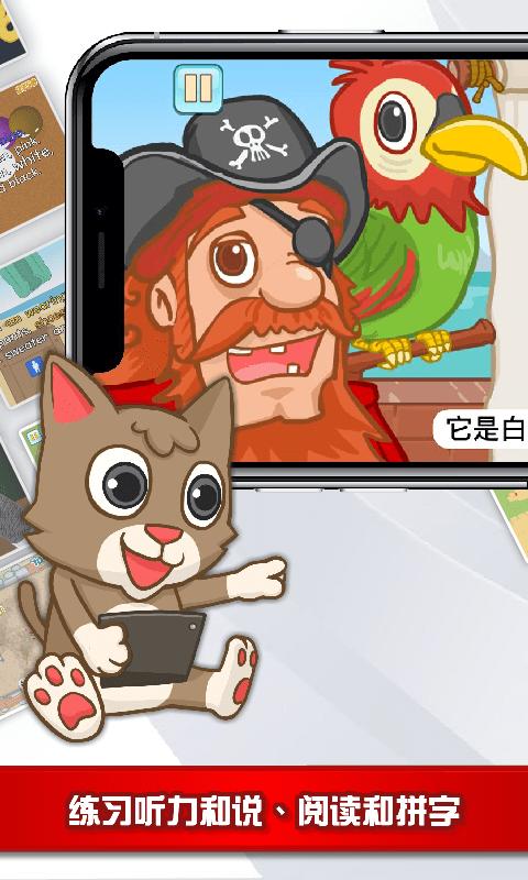 猫博士英语 V22.3.1 安卓版截图4