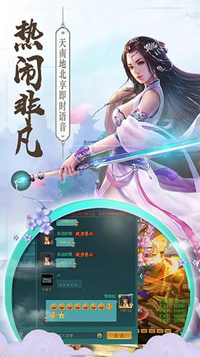 逍遥剑 V1.0.1 安卓版截图3