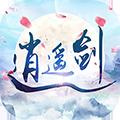 逍遥剑 V1.0.1 安卓版