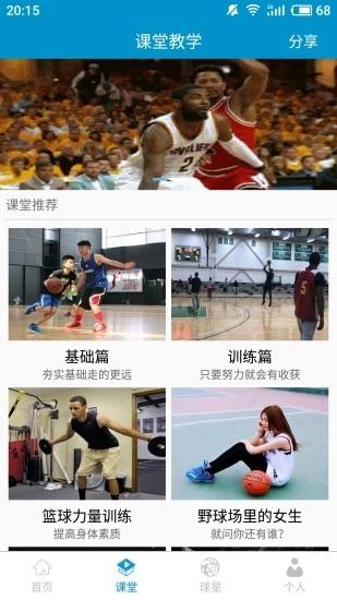 篮球教学助手 V4.1.4 安卓版截图3