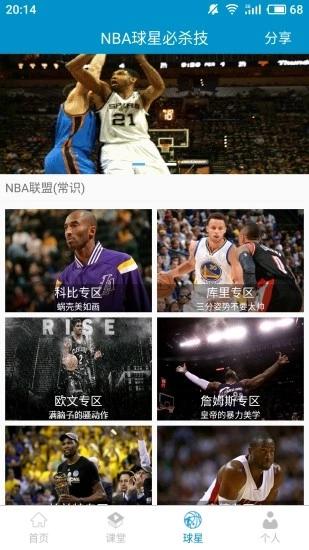 篮球教学助手 V4.1.4 安卓版截图2