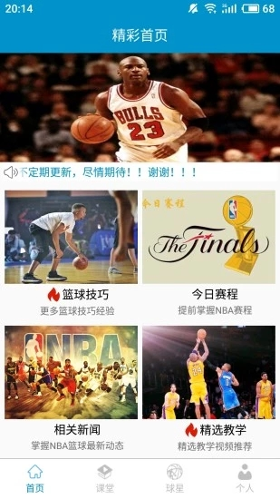 篮球教学助手 V4.1.4 安卓版截图4
