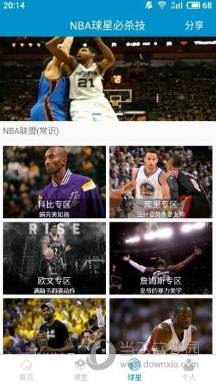 篮球教学助手软件下载