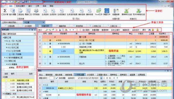 新点造价软件v10.0安徽版