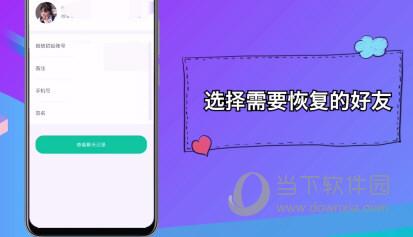 卓师兄微信恢复大师下载
