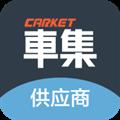 车集供应商 V1.0.3 安卓版